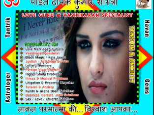 Indian Vashikaran specialist, Get your Love Back, Black Magic, Kala Ja