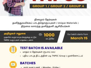 Tuition, TNPSC, Home Tuition, Bank Exam, Spoken English in RLS Academy
