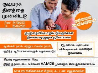 Vamsam IVF treatment | Fertility treatment for women